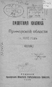 Изд. Примор. обл. стат. комитета, 1916