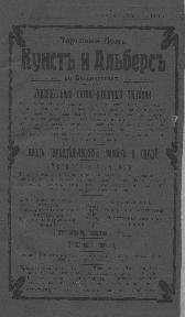 Изд. Примор. обл. стат. комитета, 1911