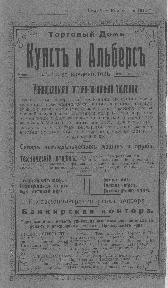 Изд. Примор. обл. стат. комитета, 1912