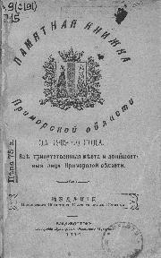 Тип. Примор. обл. правления, 1910
