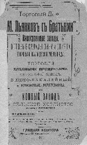 Изд. Примор. обл. стат. комитета, 1914