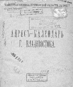 Тип. Примор. обл. правления, 1905