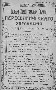 Изд. Примор. обл. стат. комитета, 1915
