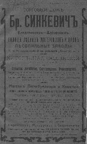 Изд. Примор. обл. стат. комитета, 1913